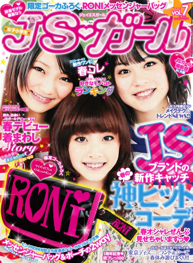 Japan Has a Fashion Magazine for Elementary School Girls, May Be of Interest to Child Molesters as Well