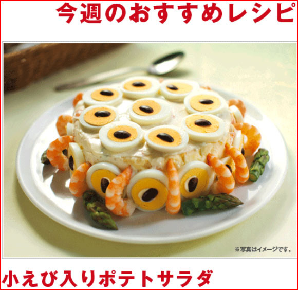 Japan Inadvertently Summons Tentacle Monster Into This Realm with Holiday Potato Salad Recipe