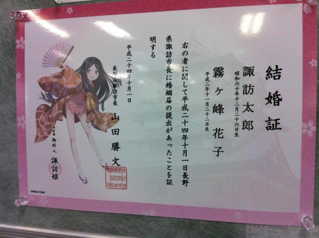 Anime Princess Marriage Certificates Big Hit with Japanese City