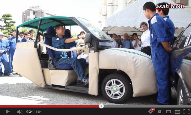 cushion car
