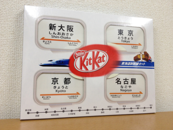 High-Speed Chocolate: A Look at the New Shinkansen Kit Kat and Other Cool Japanese Kit Kat Packages