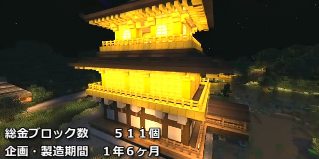Minecraft Kyoto Kinkakuji