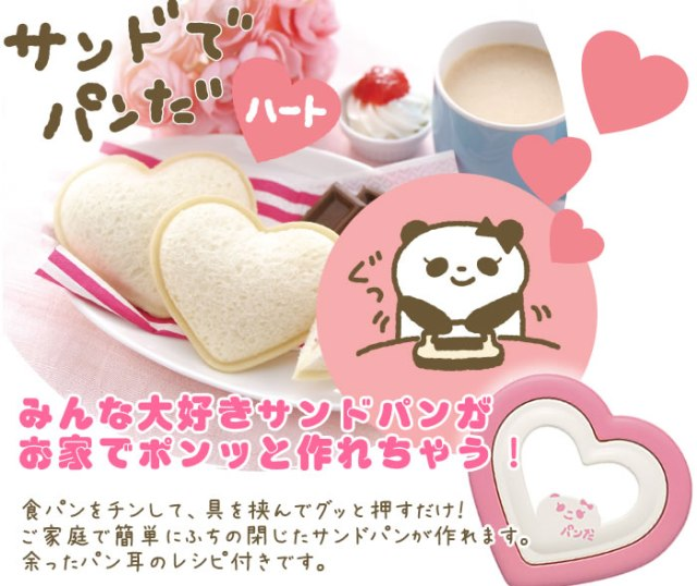 Japanese YouTubers Giving Away Cute Sandwich Cutters Worldwide in Creative Collaboration