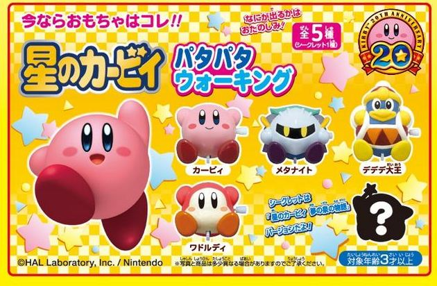 Eat at Sukiya and Get a Free Kirby Toy! (For a Limited Time Only)