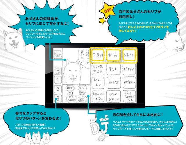 SoftBank's White Dog Gets a Free Rap and DJ App for iOS (and It's Awesome)