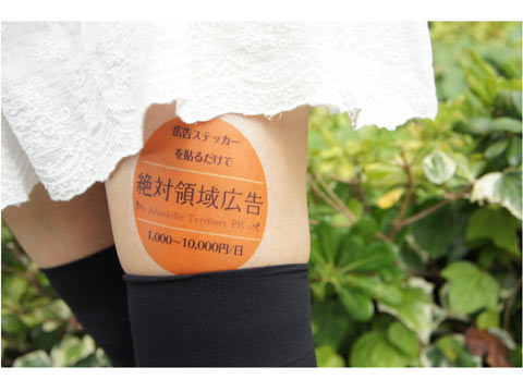 Okinawa Prefecture Cancels Plan to Use Young Women's Thighs as Advertising Space