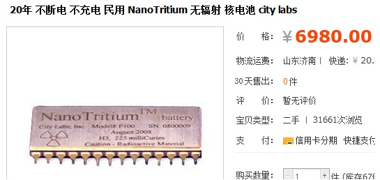 Atomic Batteries for Sale on Chinese Website, Good for 20 Continuous Years of Pocket-Sized Nuclear Power