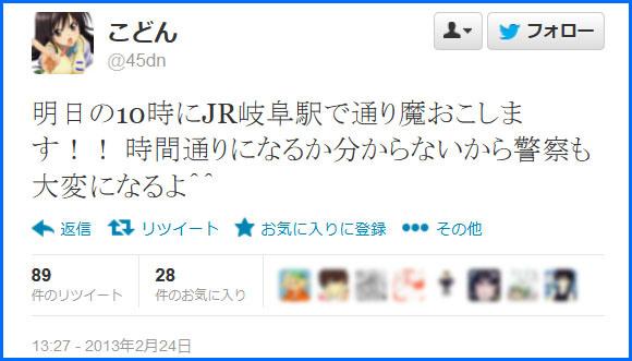 "Tweet Threat: ""Random Attack at Gifu Station""  【Updated】"