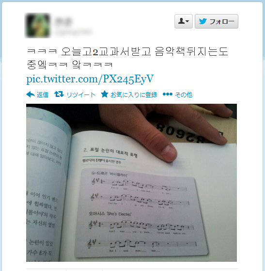 Korean Boyband BIGBANG Cited for Plagiarism in High School Textbook