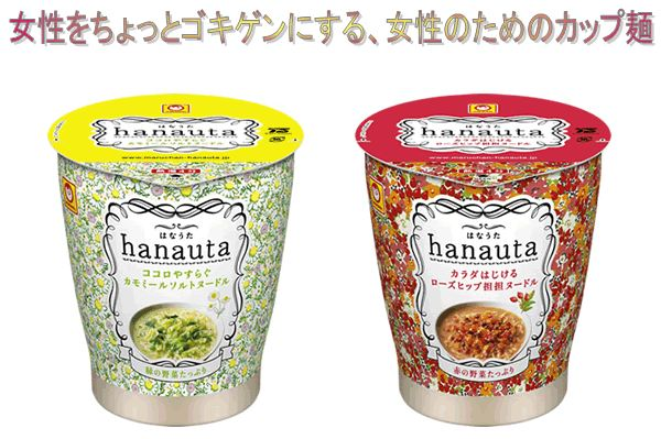 Girly Noodles: Is Japan Witnessing the Start of a Female-Oriented Instant Noodle Revolution?