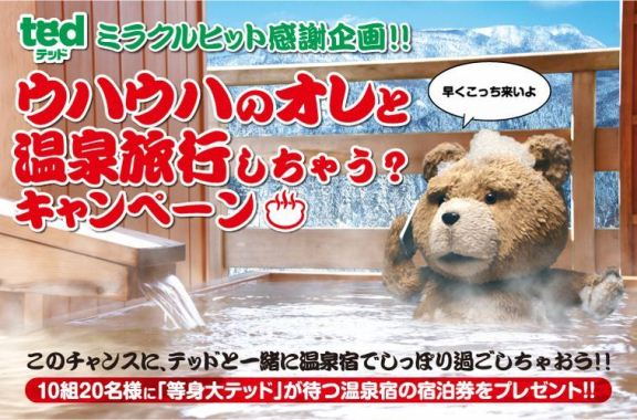 Soak in A Nice Hot Spring Bath With Ted the Dirty Little Old Teddy Bear!