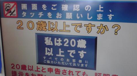 Register Rage: Osaka City Official Arrested for Allegedly Punching Out Register's LCD Display