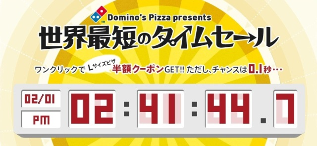 "Domino's Pizza's ""Shortest Sale in the World"" Being Held for 0.1 Seconds"