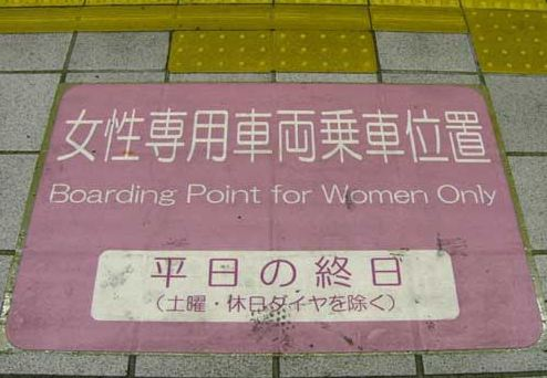 Japan's 'Women Only' Train Cars: Is it a Crime for Men to Ride?