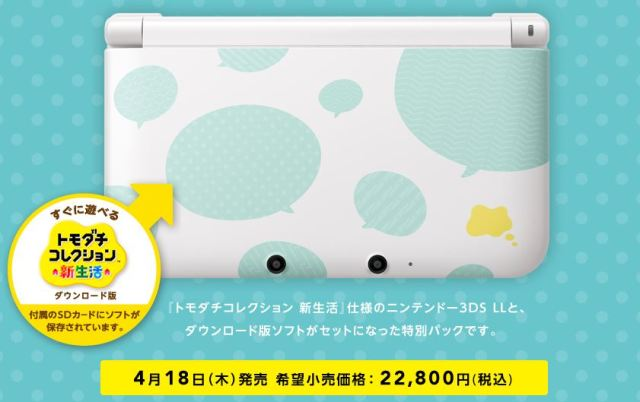 Nintendo Announces Two New Colours of 3DS XL for Japan
