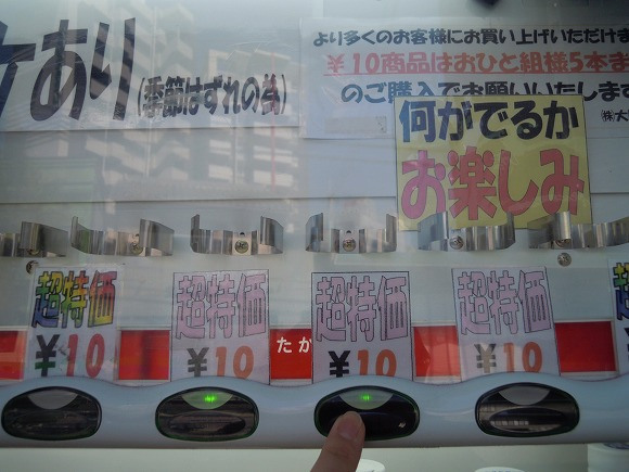 In Search of Osaka's 11 Cent Vending Machine