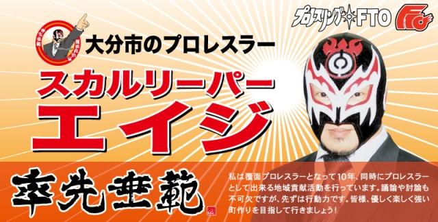 "Masked Wrestler City Councilman Forbidden to Wear Mask During Sessions, Describes Maskism as ""Frustrating"""