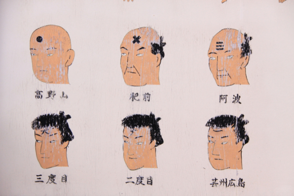 Criminals of Japan's Edo Period Were Often Punished by Getting Face Tattoos