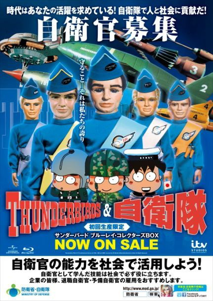 5-4-3-2-1 Thunderbirds and Japan's Self Defense Force are Go!?