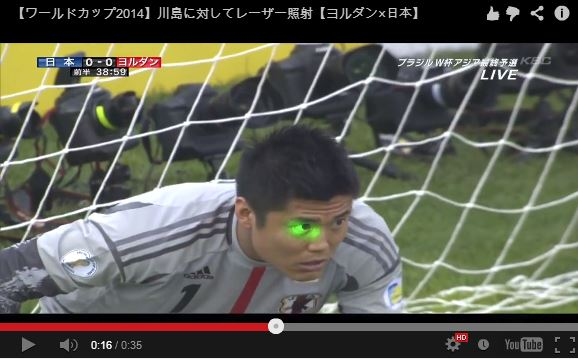 Dirty Tricks: Anger as Japanese Goalkeeper has Laser Shone in Face During World Cup Qualifier
