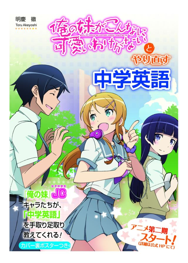 """Oreimo English Textbook Coming! Learn Useful Phrases Like """"My Little Sister Likes Porn Games"""""""
