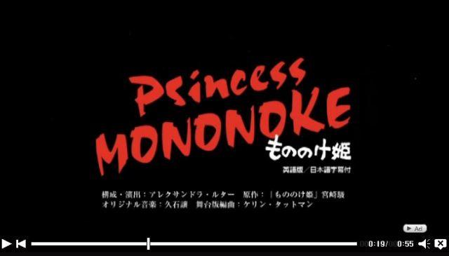 Stage Adaptation of Studio Ghibli's Princess Mononoke Coming to Japan this April!