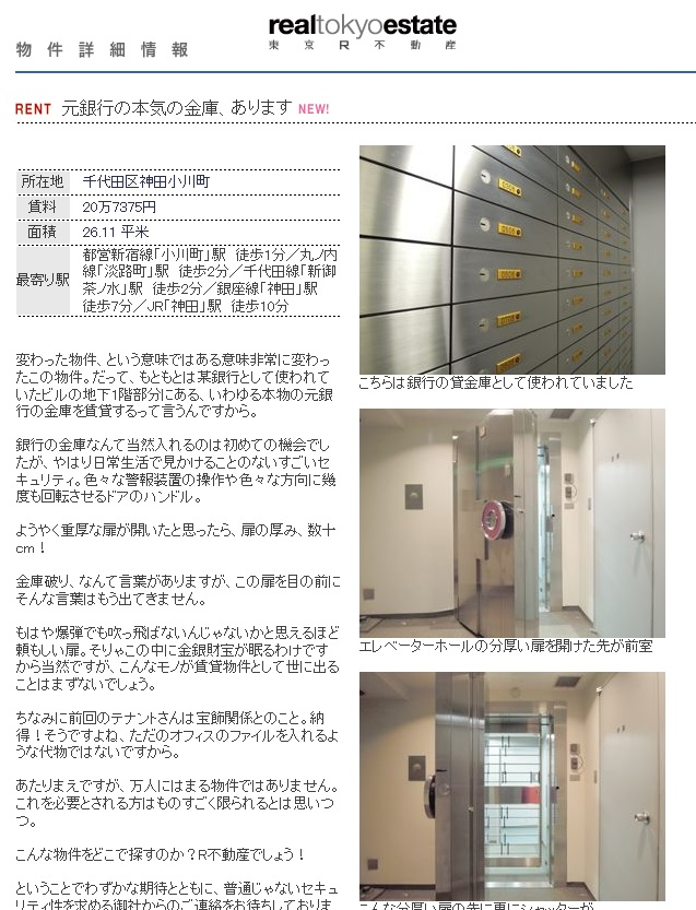 Bank Vault for Rent in Tokyo, Perfect for Aspiring Robbers