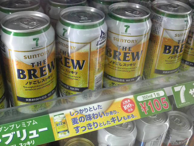 Japan's Greatest Faux Beers: Everything You Need to Know About Happoshu