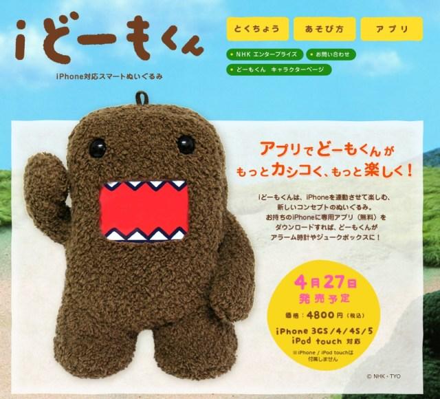 Multifunctional iPhone Powered Smart Stuffed Domo-kun to be Released