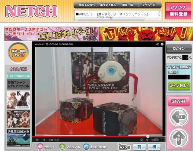 Hurl Obscenities at the Crane Game from the Comfort of Your Own Home! Online Remote UFO Catcher Opened