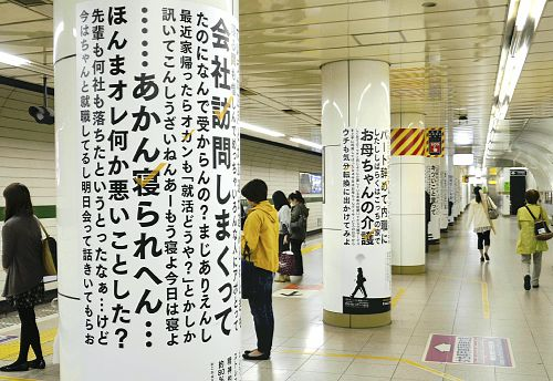 Suicide Prevention Month: Depressing Posters Cause Controversy in Kobe