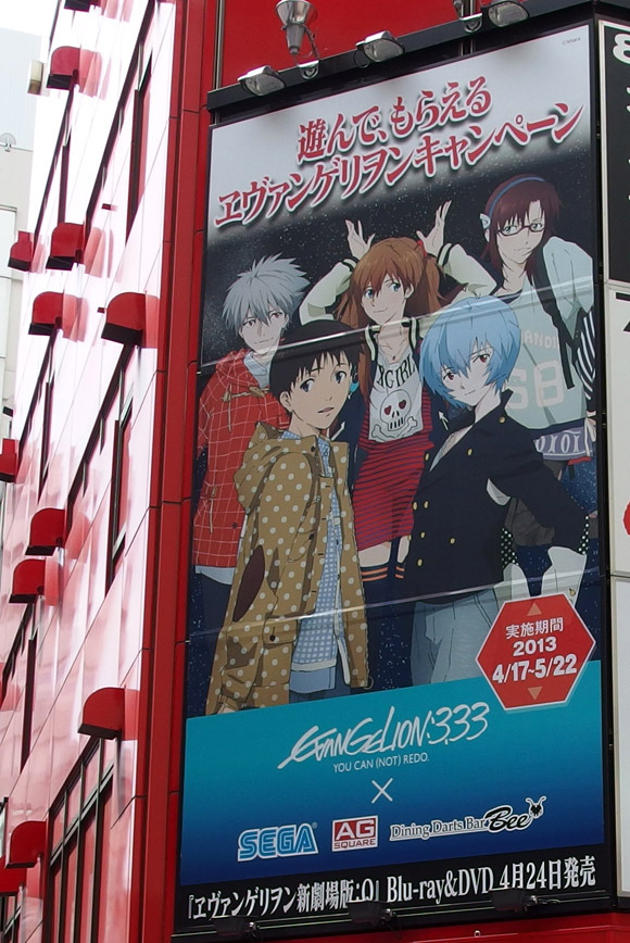 You Can (Not) Lose with Sega's Newest Evangelion Promotion