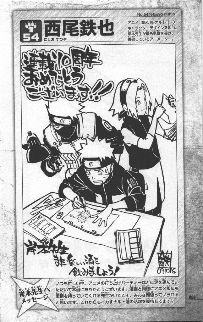 naruto nishio tetsuya