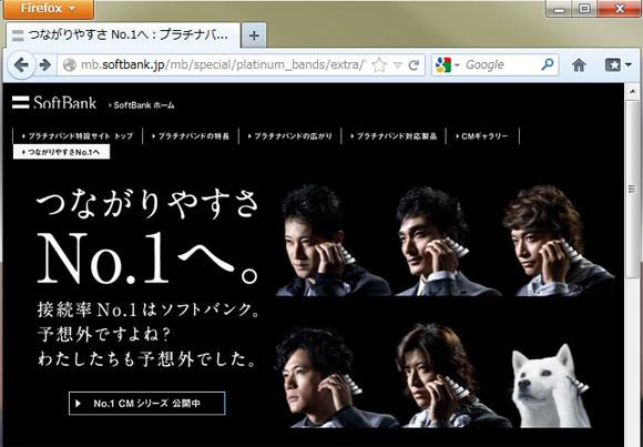 Japanese Netizens Mistake Mobile Giant SoftBank's Proud Announcement for April Fools' Joke
