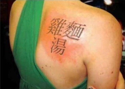 A Tragic (But Kinda Funny) Case of Tattoos Gone Wrong, But Why, Oh Why, Did This Happen?