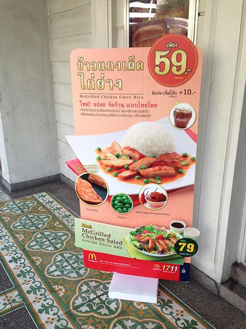 Thai McDonald's Curry3