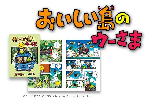 Dragon Ball Creator Akira Toriyama's Newest Work Released… to Japanese Environmental Groups