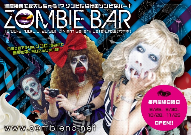 Zombie-Themed Bar Sponsors Zombie Walks in Tokyo, Gives Patrons a Taste of Brains, Delicious Brains