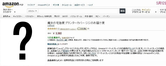 Amazon Japan lists withered alien figurines in place of adorable Kiki's Delivery Service goods, Internet wets itself