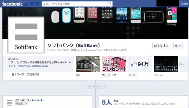 SoftBank buying Facebook 'likes', hints at possible new job opportunities!