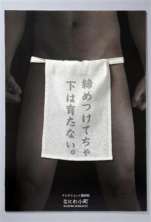 Posters of Underwear-Clad Man Disappearing from Osaka