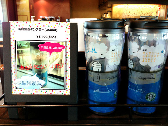 The Starbucks tumbler limited to one place in the world: Haneda Airport