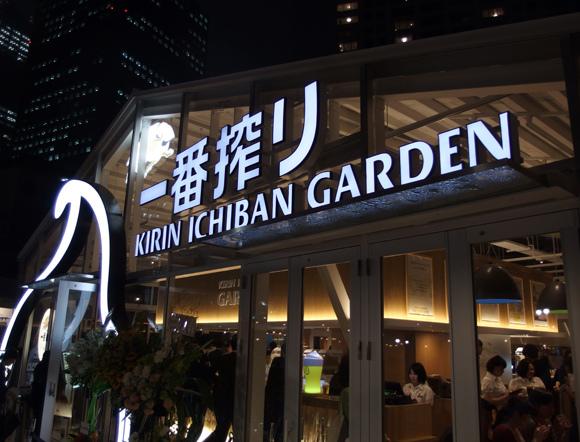 Frozen Beer and Beer Cocktails – Mr. Sato Checks Out Kirin Ichiban Garden
