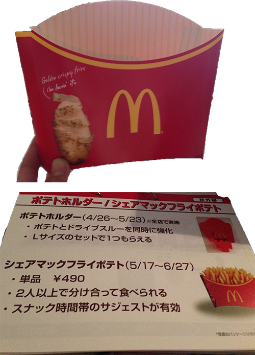 Double the Fries in One Container! Is the Mega Potato Coming Back to McDonald's Japan?