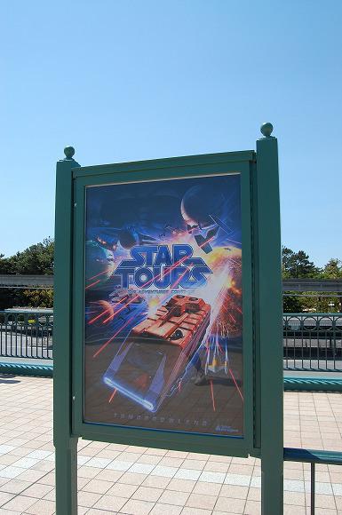 Star Wars Takes Over Tokyo Disneyland to Celebrate Reopening of Star Tours3