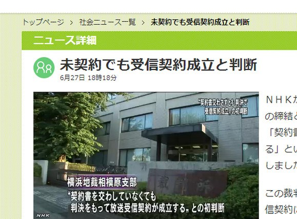 Court ruling orders anyone with a TV-equipped device to pay NHK's public broadcasting license fee