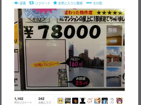 Room with terrace or terrace with room? Apartment listing boasts 160-square-meter 'balcony'