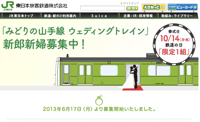 Japan Rail searching for couple to get married on Yamanote Line train