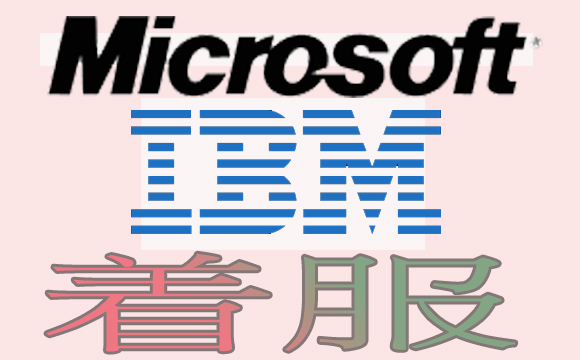 Japanese man arrested for ripping Microsoft off for $157,000 after already being arrested for embezzling $1.3M from IBM