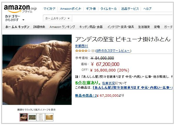 No typo here – Amazon Japan offers vicuña wool quilt for just US$674,000!